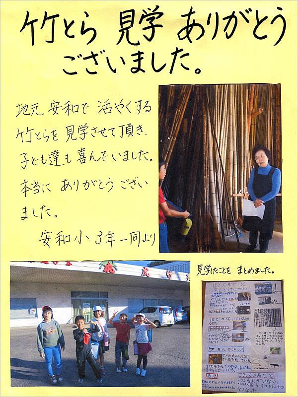 竹とら、見学、ありがとうございました。