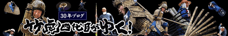 竹虎四代目がゆく!30年ブログ~あと30年毎日更新!虎竹の里より~
