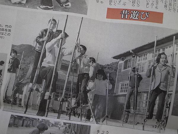 36年前の安和小学校
