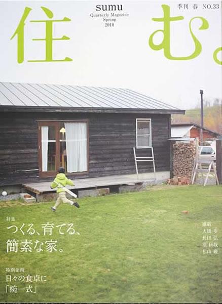 雑誌「住む」春