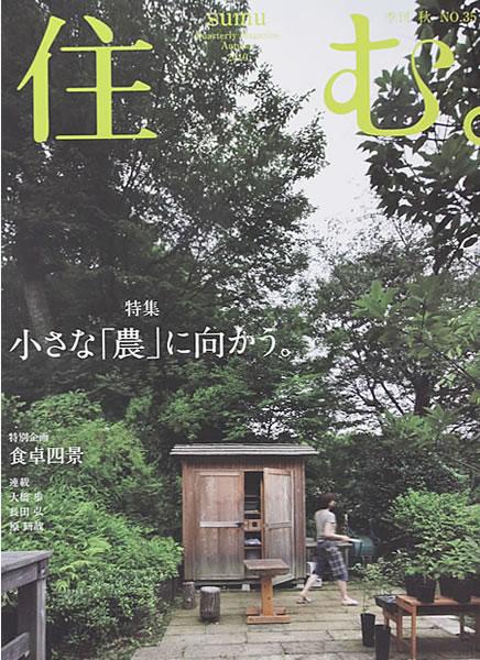 雑誌「住む」秋