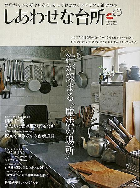 しあわせな台所
