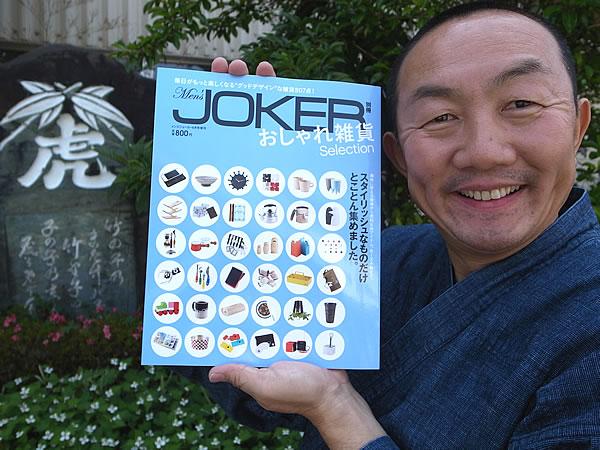 雑誌ジョーカー