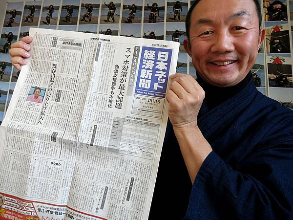 竹虎新春動画が日本ネット経済新聞に掲載