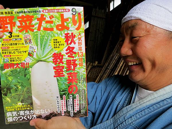 雑誌「野菜だより」