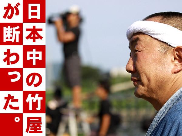 竹虎四代目(山岸義浩、YOSHIHIRO YAMAGISHI、TAKETORA)