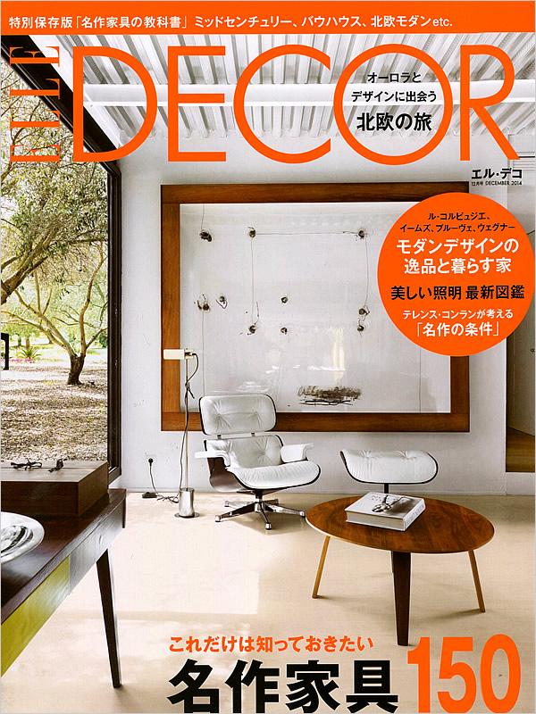 雑誌「ELLE DECOR」2014年/12月