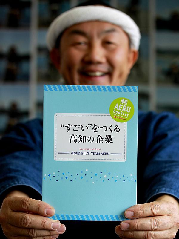 高知県立大学「すごいをつくる高知の企業」