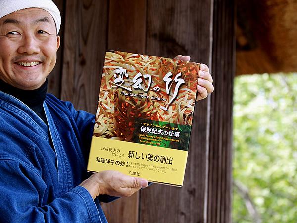 保坂紀夫「変幻の竹」