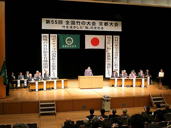 第55回全国竹の大会、京都大会