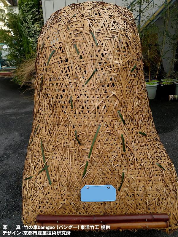 竹の車本体