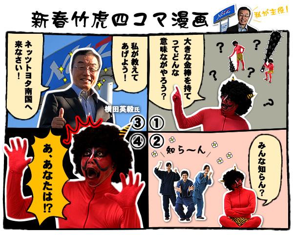 新春竹虎四コマ漫画