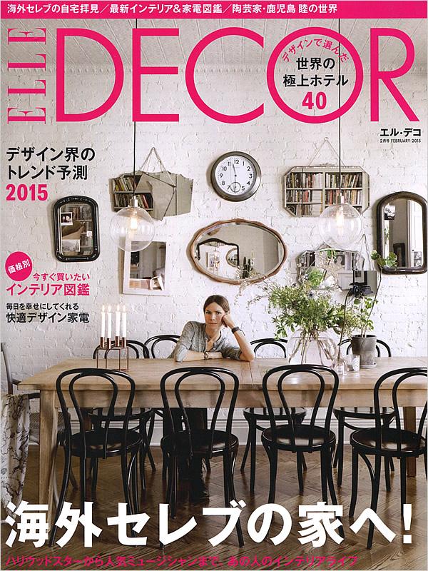 雑誌「ELLE DECOR(エル・デコ)」2015年/2月