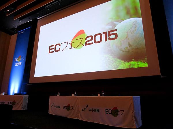 ECフェス2015