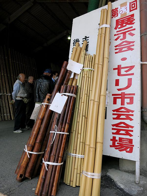 竹セリ市看板