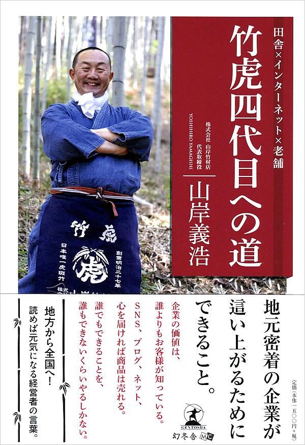 田舎×インターネット×老舗「竹虎四代目への道」