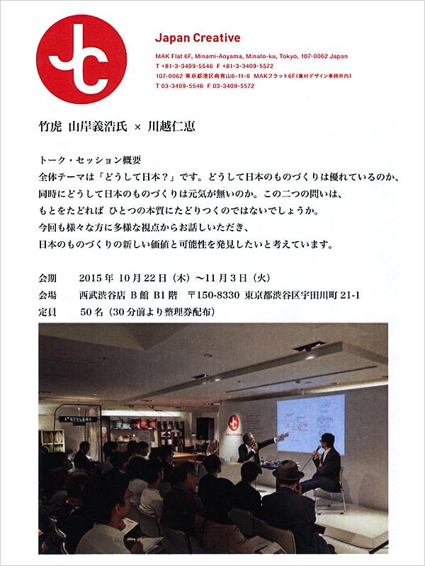 川越仁恵氏×竹虎四代目のトークセッション