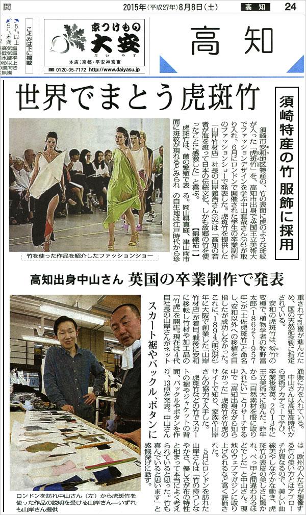 「世界でまとう虎斑竹」毎日新聞掲載