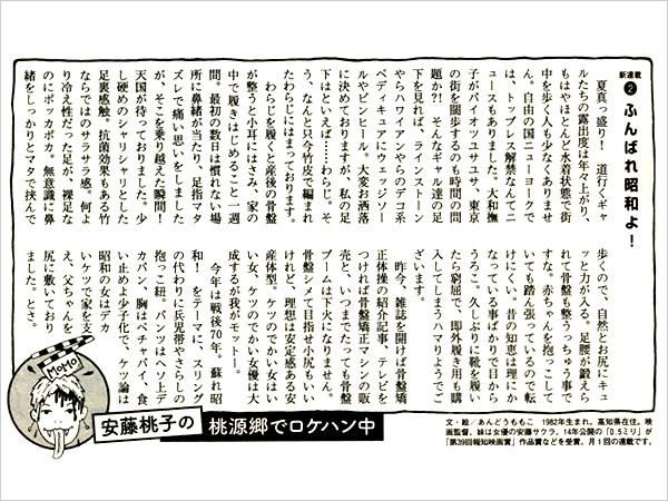 週刊文春安藤桃子さんコラム