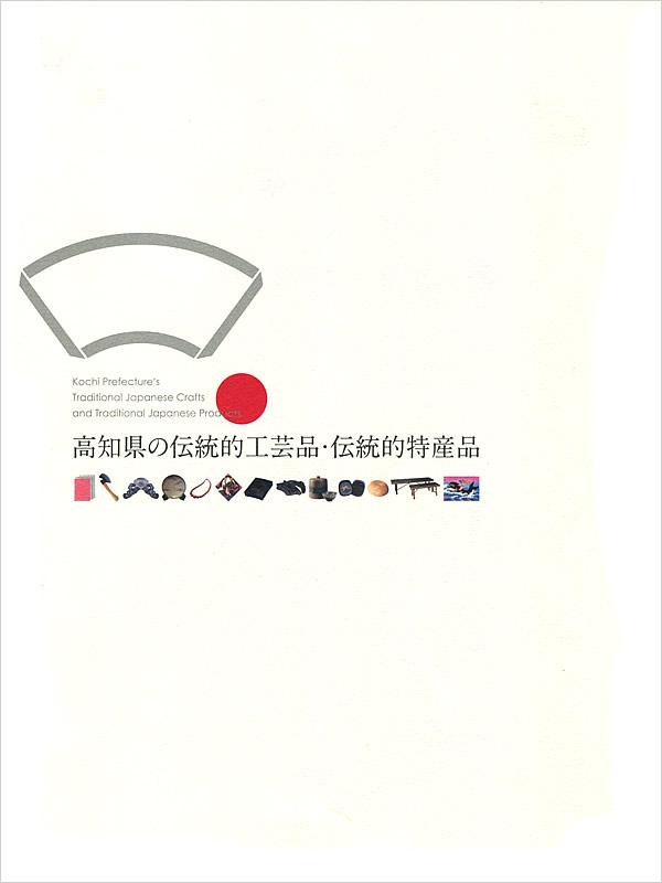 高知県の伝統工芸品と伝統的特産品