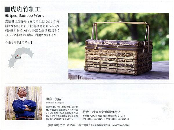 伝統的特産品、虎斑竹