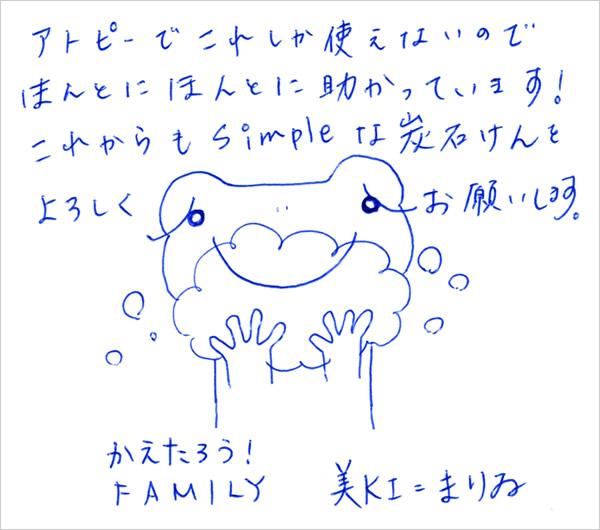 かえたろうFAMILY 美KI=まりゐ<br />