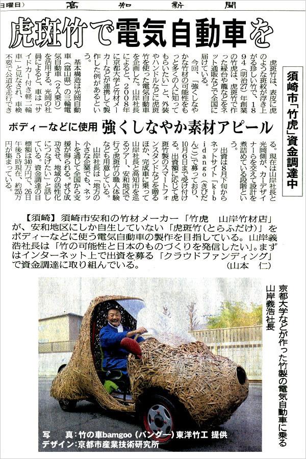 高知新聞に掲載!日本唯一の虎竹自動車