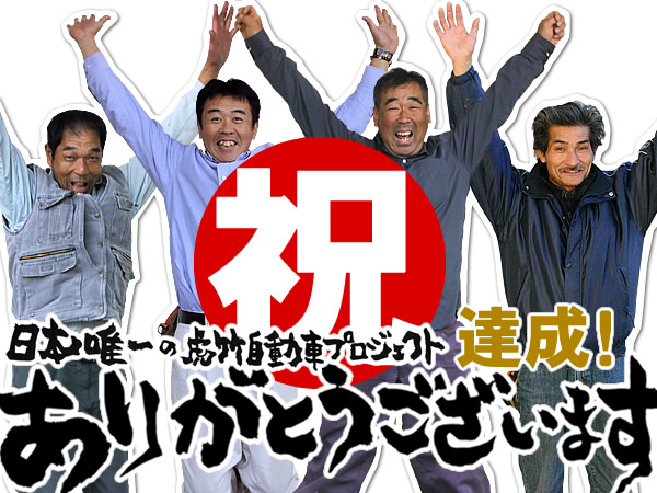 目標達成御礼!日本唯一の虎竹自動車プロジェクト