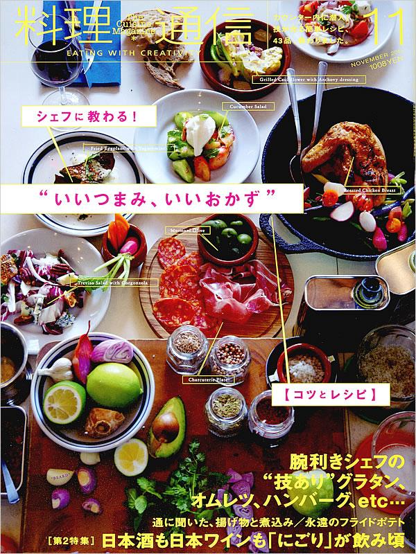 雑誌「料理通信」