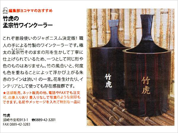 竹ワインクーラー