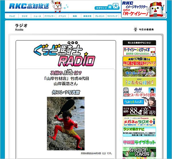 「ぐっど騎士(ナイト)RADIO」