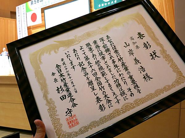全日本竹産業連合会会長賞表彰
