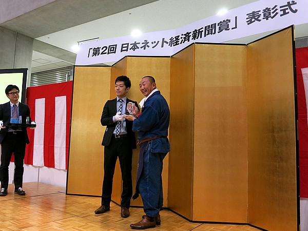 日本ネット経済新聞賞「地域貢献賞」受賞