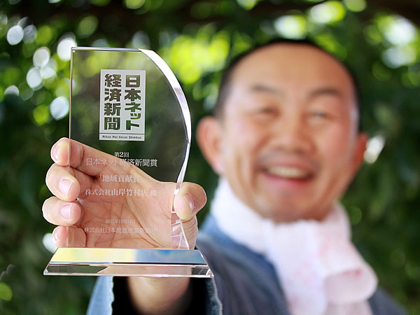 日本ネット経済新聞賞「地域貢献賞」