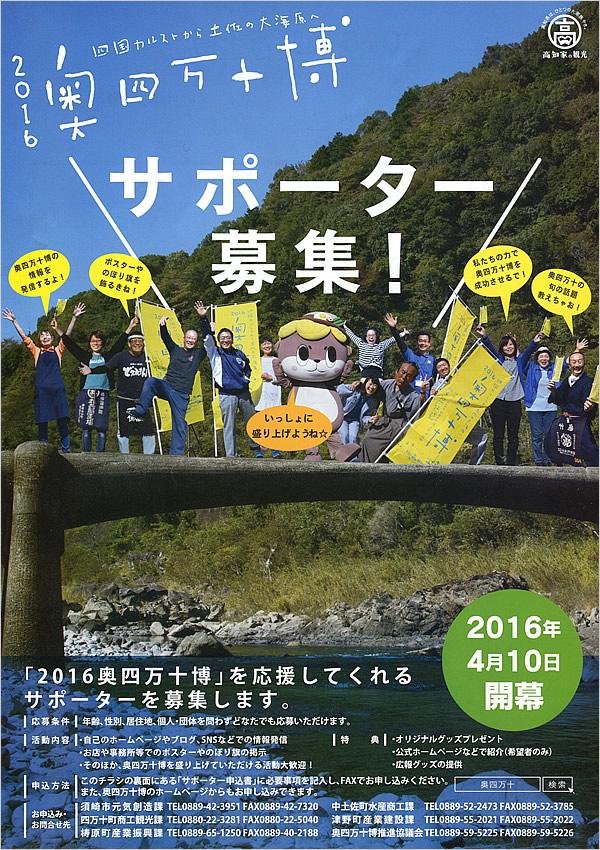 2016奥四万十博サポーター募集!