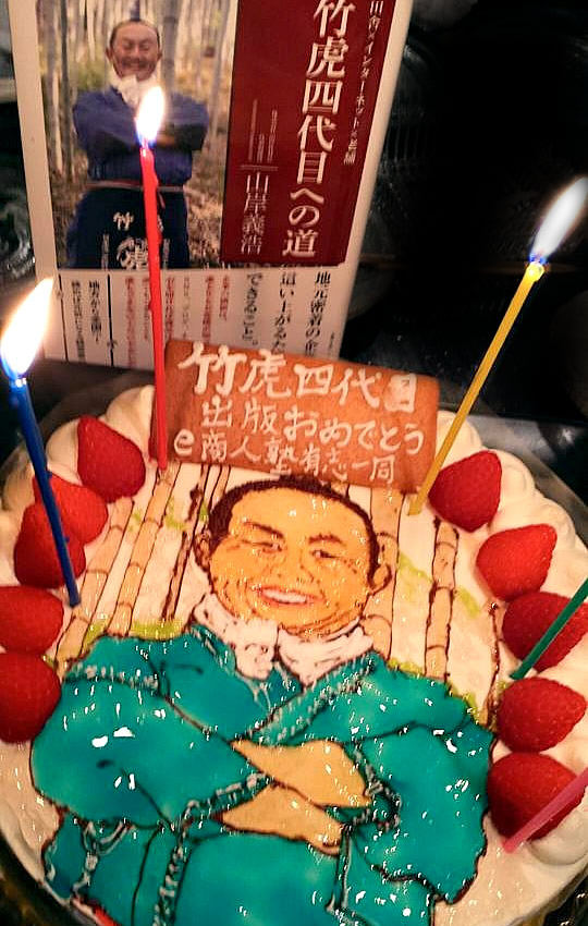 出版記念ケーキ