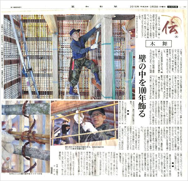 木舞竹の載った高知新聞「壁の中を100年飾る」