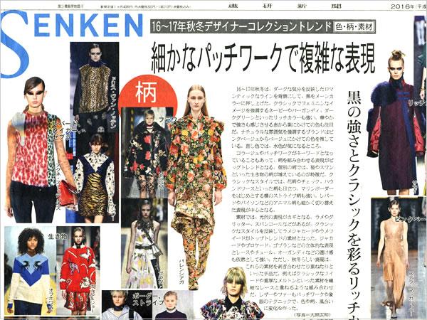繊研新聞(2016年3月23日)