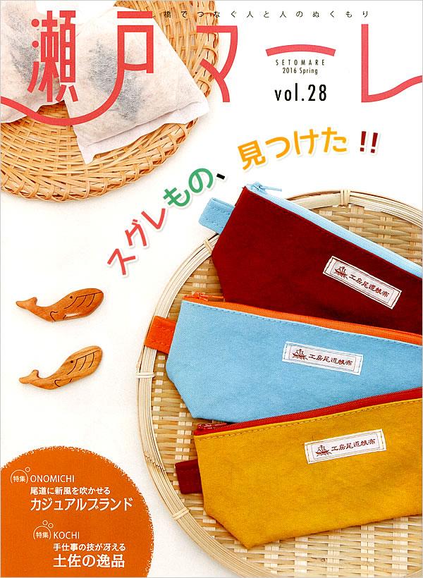 雑誌「瀬戸マーレ」