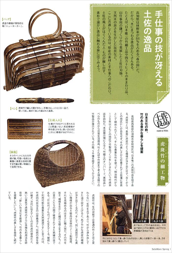雑誌「瀬戸マーレ」竹虎記事