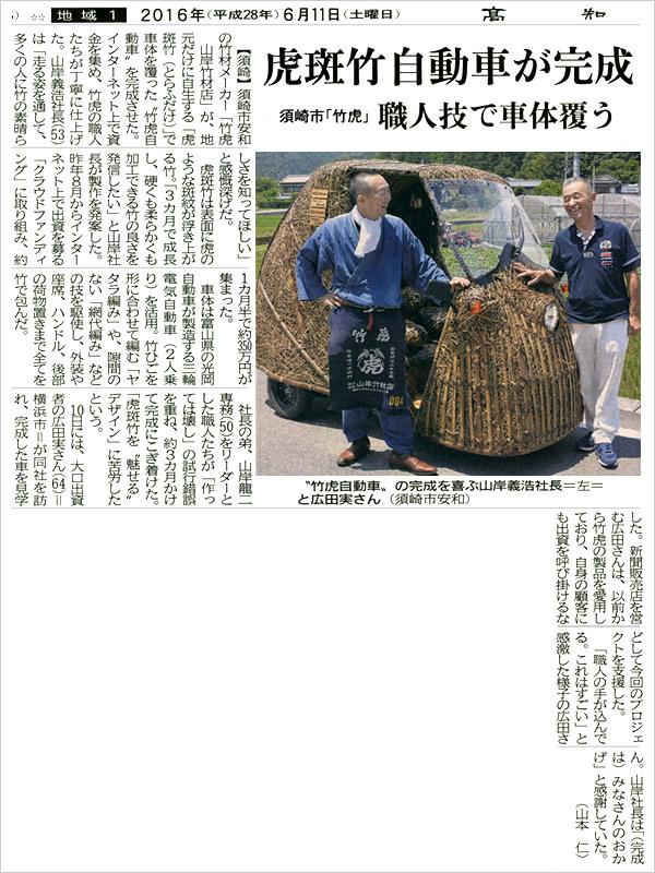 高知新聞に日本唯一の虎竹自動車掲載、竹虎四代目