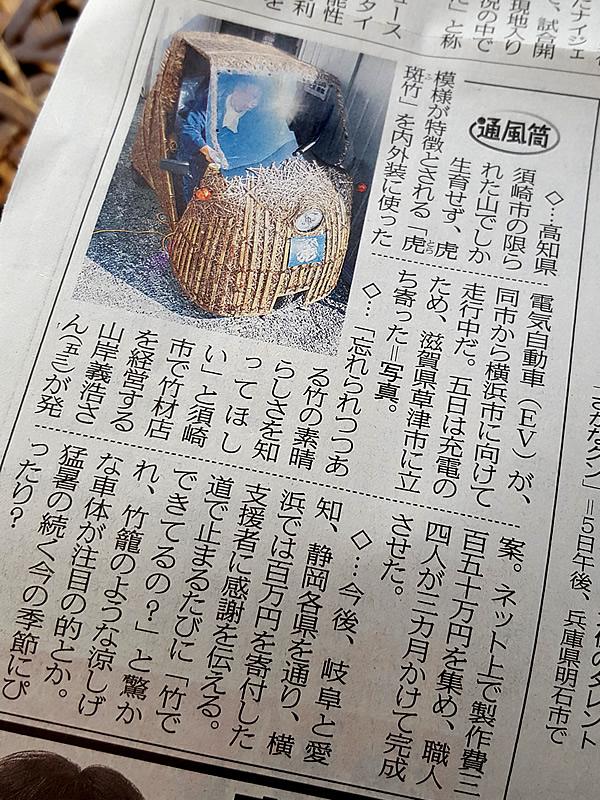 中日新聞、竹トラッカー、チャレンジラン横浜
