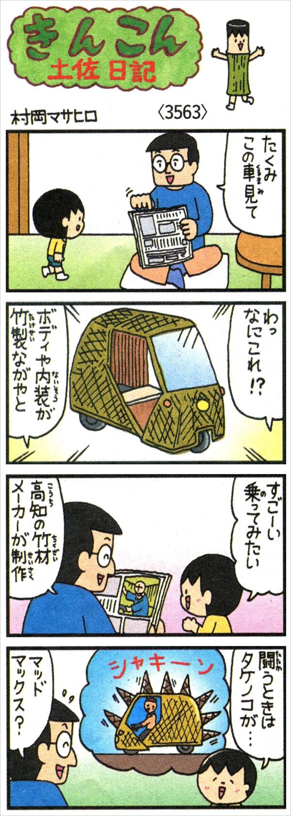 村岡マサヒロさん「きんこん土佐日記」