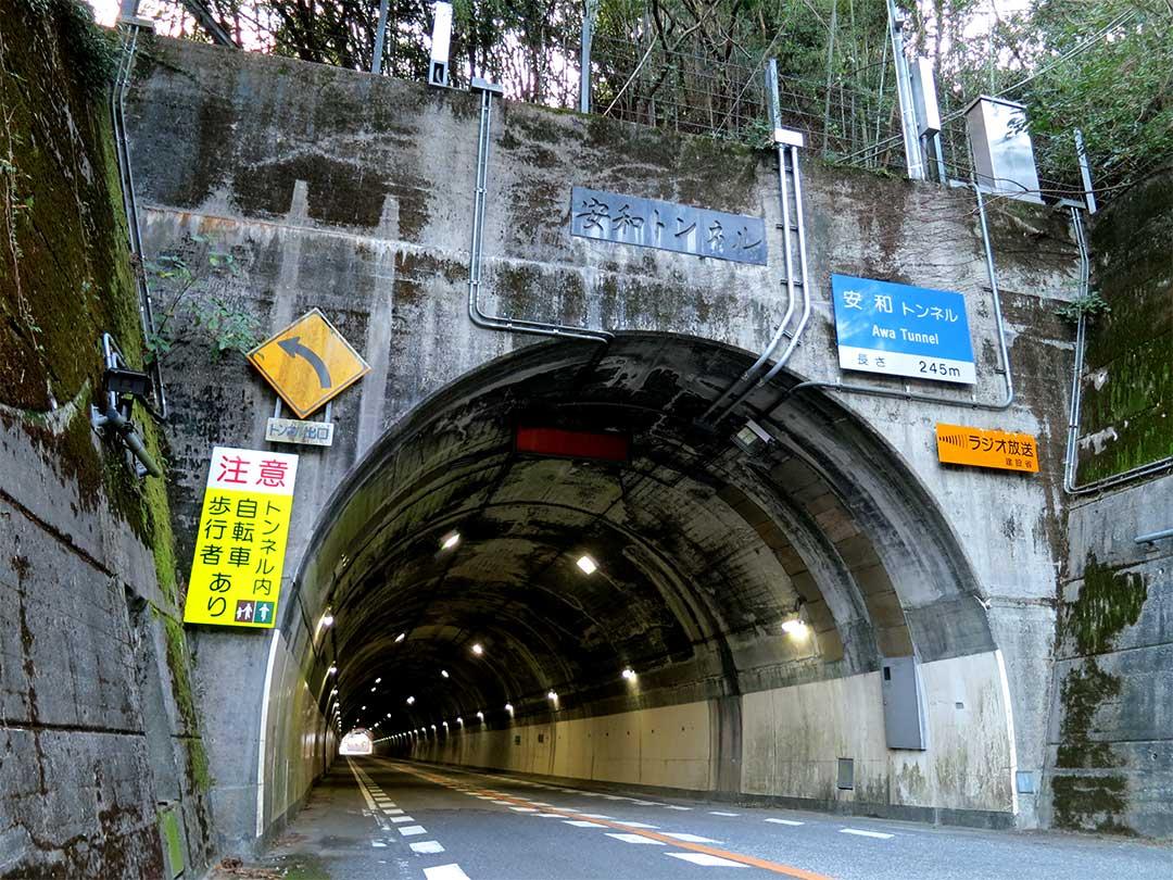 安和トンネル