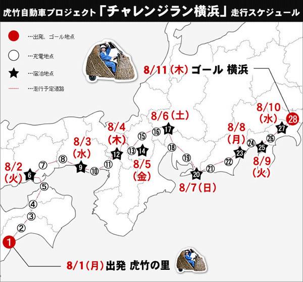 「日本唯一の虎竹自動車プロジェクト」竹トラッカー走行スケジュール