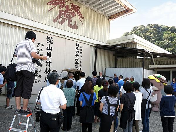 虎竹の里、チャレンジラン横浜出発式