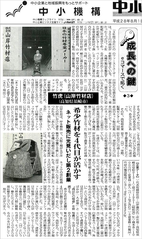 虎竹自動車、竹トラッカー、中小機構新聞