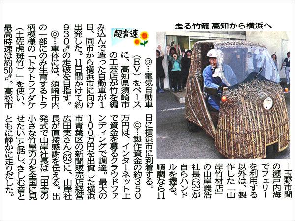 虎竹自動車、竹トラッカー、中国新聞