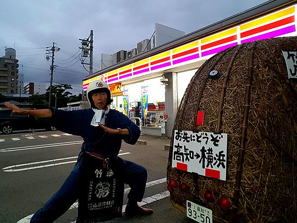 チャレンジラン横浜、竹虎四代目(山岸義浩、YOSHIHIRO YAMAGISHI、TAKETORA)、名古屋