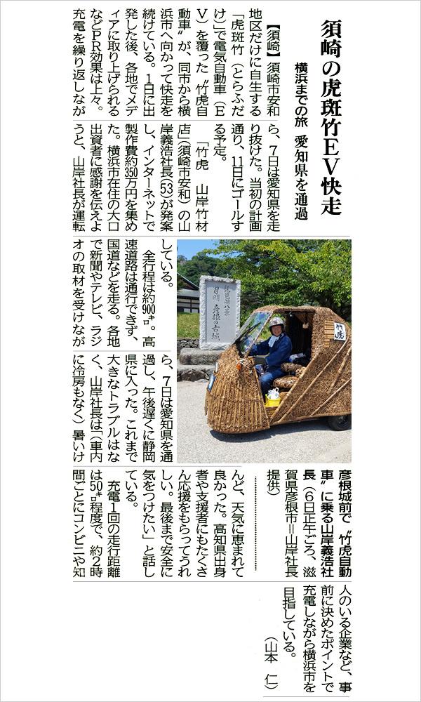 チャレンジラン横浜、竹トラッカー、高知新聞